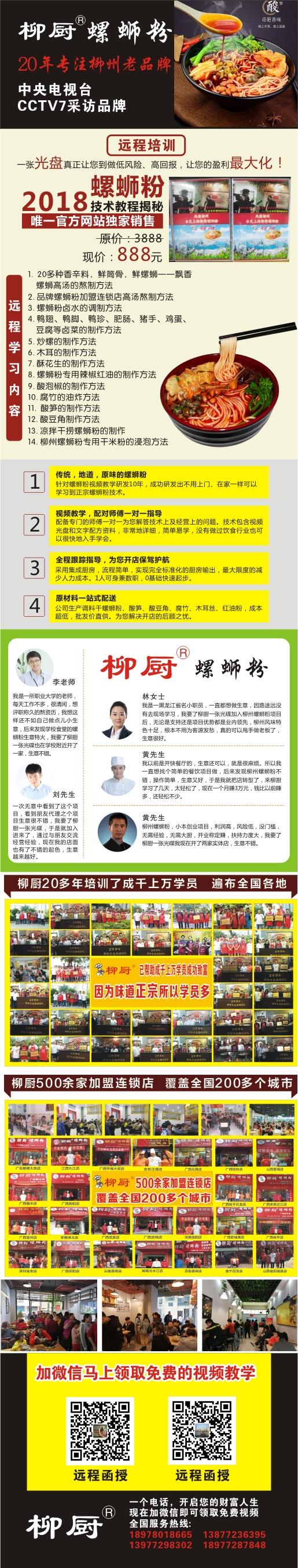 柳厨远程培训 网站图.jpg