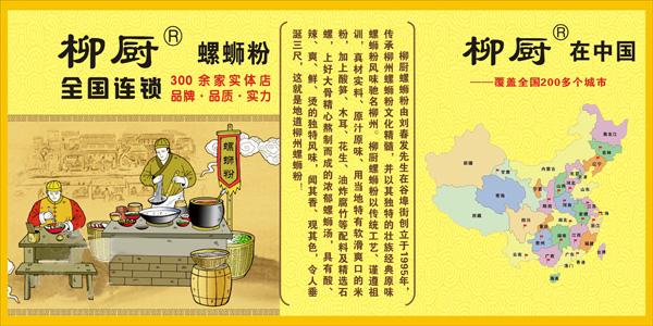 柳厨全国连锁600.jpg