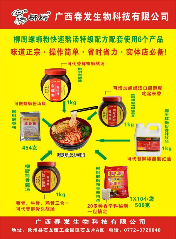 柳厨螺蛳粉快速熬汤6个产品600网站.jpg