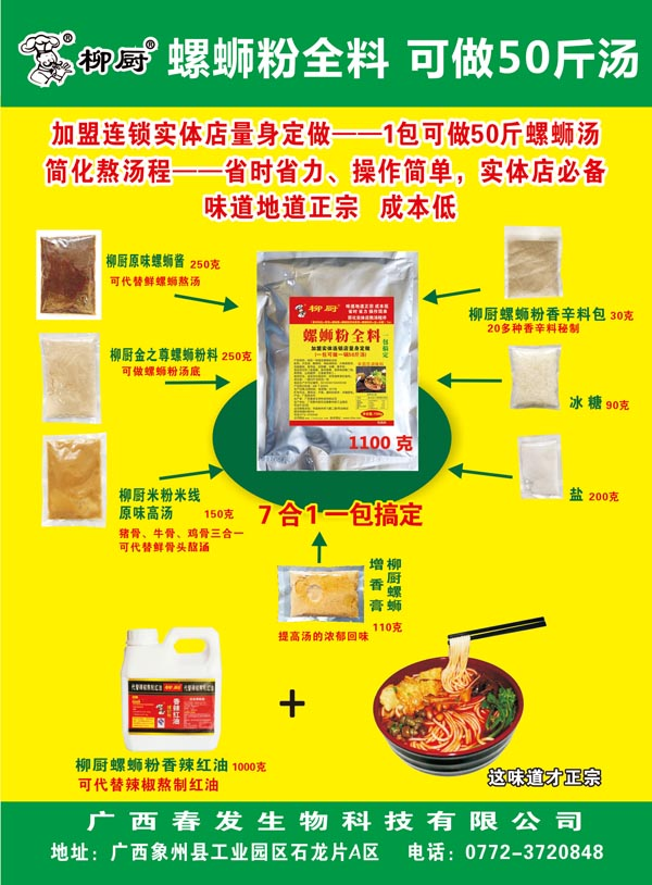 易胜博手机版客户端粉全料50斤汤网站.jpg