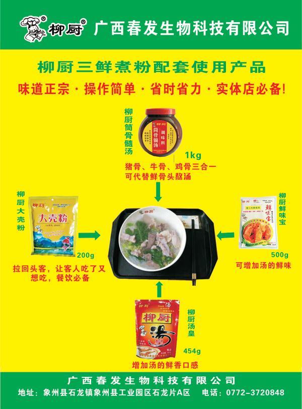 三鲜煮粉600网站.jpg