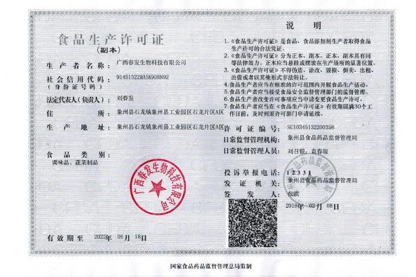 生产许可证2.jpg